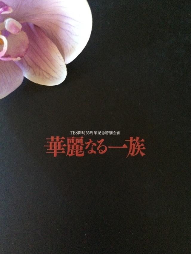 「華麗なる一族 DVD」の画像検索結果
