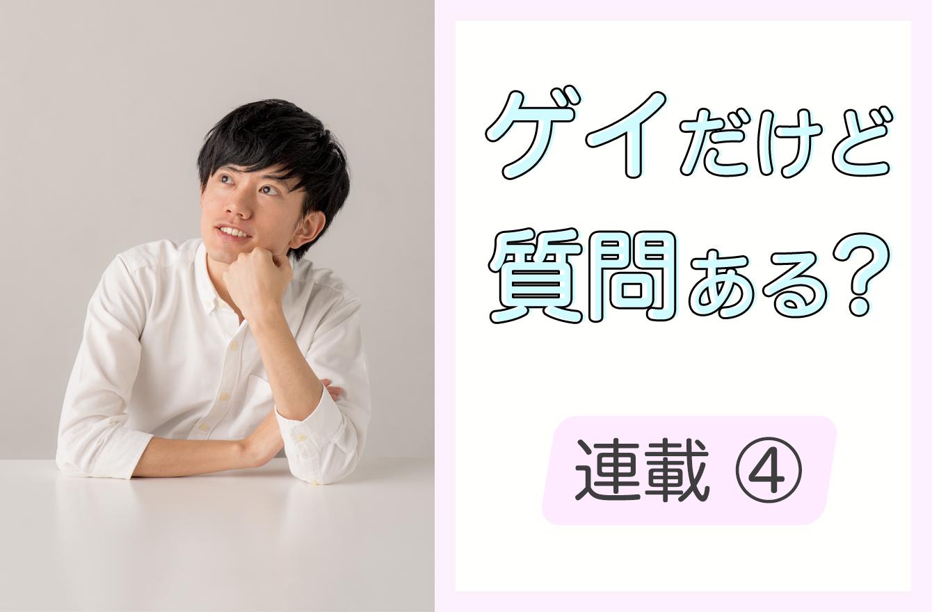 ゲイ 差別 日本